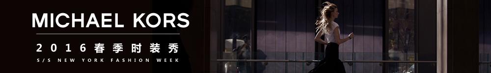 Michael Kors 2016春季时装秀