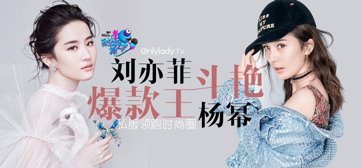 耐撕星球:杨幂心机斗艳刘亦菲 爆款王私服领跑时尚圈