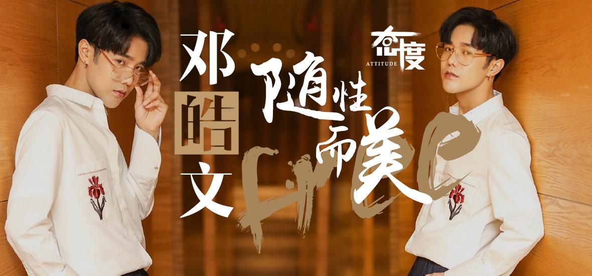态度:邓皓文——随性而美