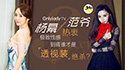 OMG报告:杨幂范爷热衷极致性感 到底谁才是透视装绝杀?