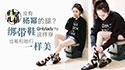 时髦心机:没有杨幂的腿 绑带鞋这样穿也能和她一样美