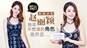 耿直少女赵丽颖 她最不想演的角色竟然是这个!