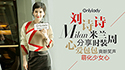 刘诗诗米兰时装周分享心爱包包 爽朗笑声萌化少女心