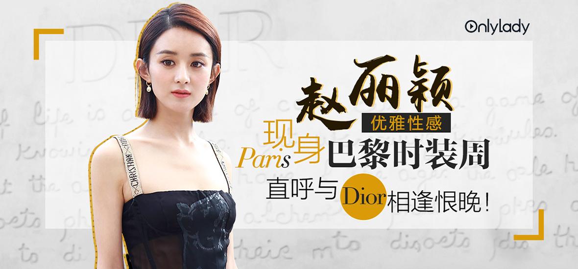 赵丽颖优雅性感现身巴黎时装周 与Dior相逢恨晚