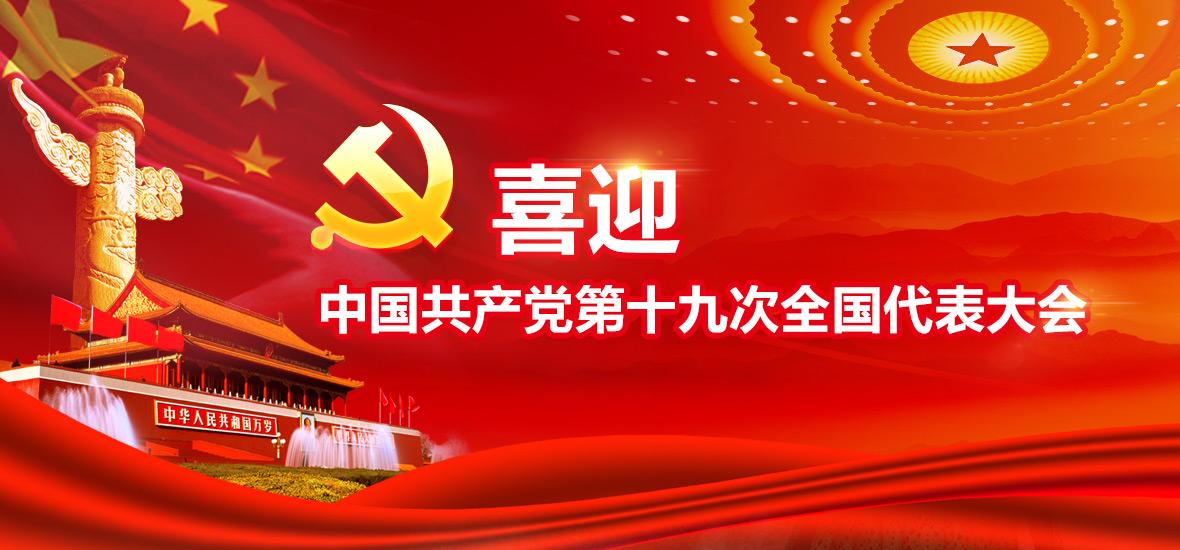 喜迎中国共产党第十九次全国代表大会