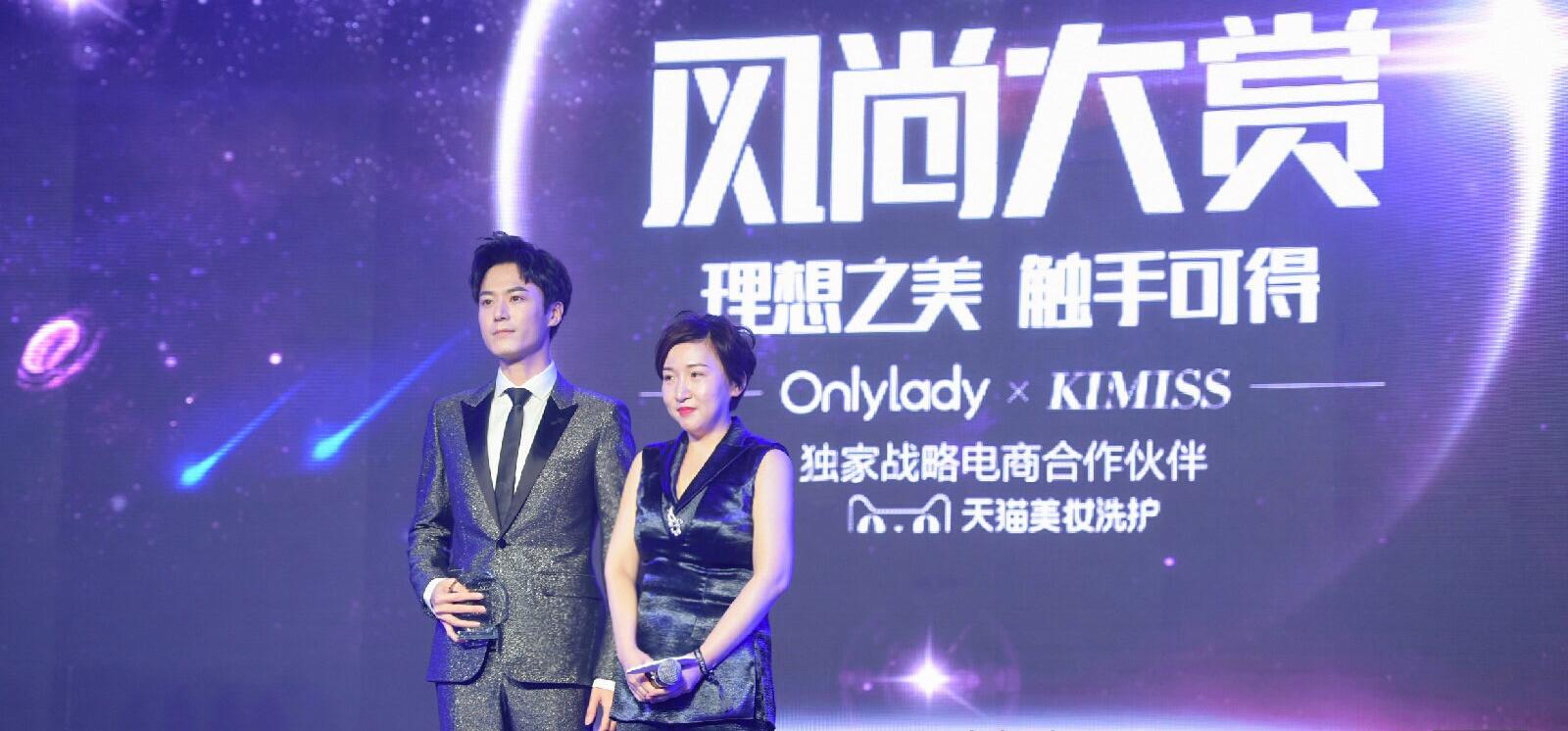 OnlyLady副总裁叶以婷女士为人气男演员获得者茅子俊颁奖