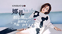 "Coverstar娜扎:娱乐圈最好看的新疆妹子?""黑粉""秒变""颜粉""!"