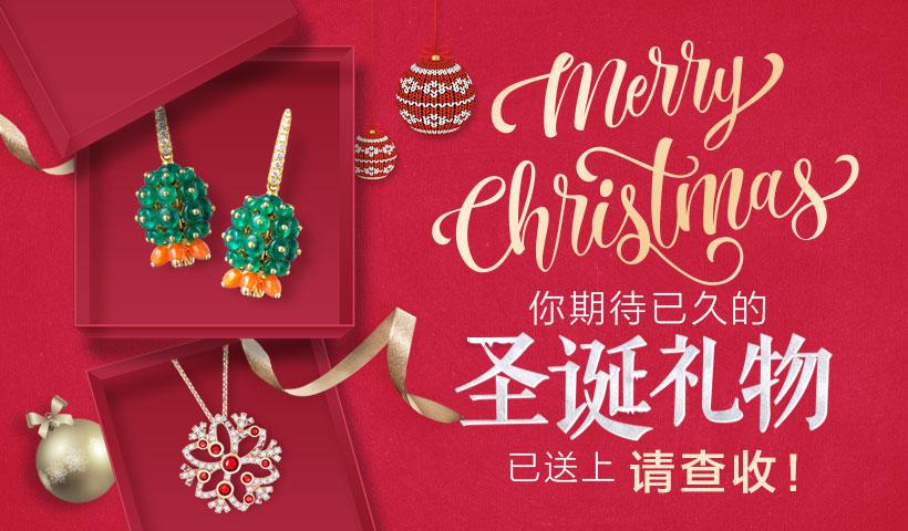 你期待已久的圣诞礼物已送上 请查收!
