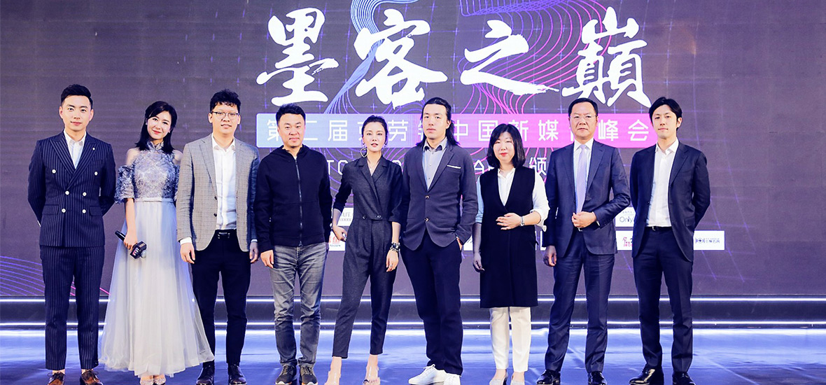 2018克劳锐第二届中国新媒体峰会闭幕