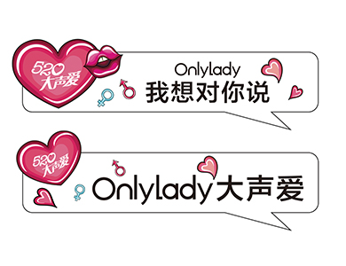 OnlyLady邀你大声爱520主题活动甜蜜来袭