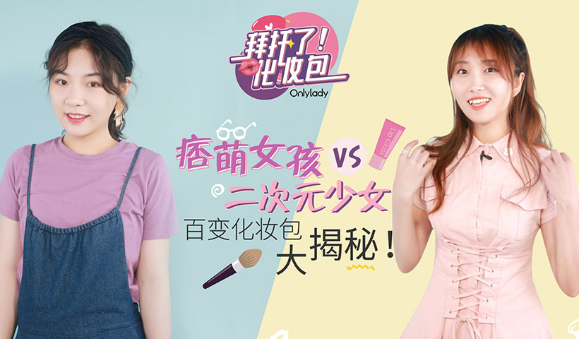 痞萌女孩vs二次元少女,百变化妆包大揭秘!