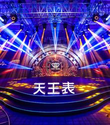 驭时光 愈从容 天王表品牌30周年盛典在深举行