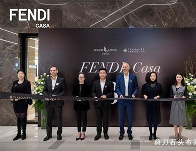 致敬经典:FENDI Casa 30周年中国独展亮相剪刀石头布家居
