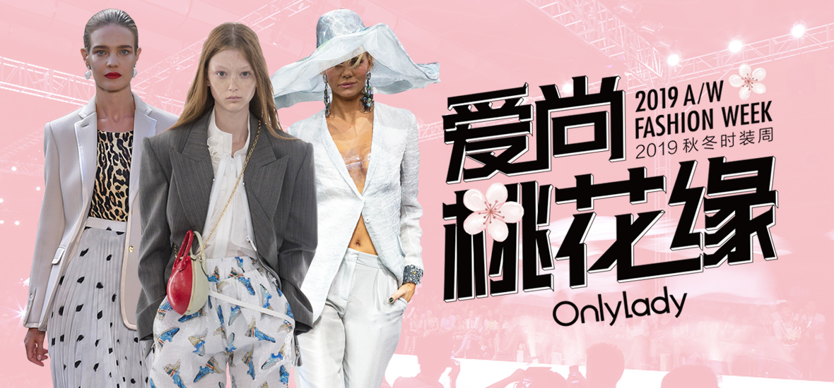 2019秋冬时装周