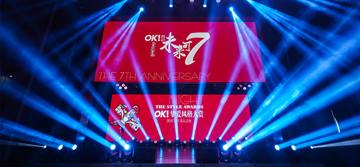 OK!挚爱风格大赏 暨《OK!精彩》创刊7周年北京之夜