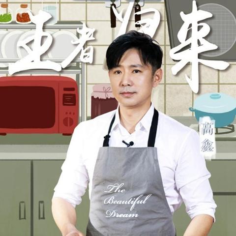 """高鑫空降东古《悦美食》  苏家大哥原来是厨房""""练家子"""""""