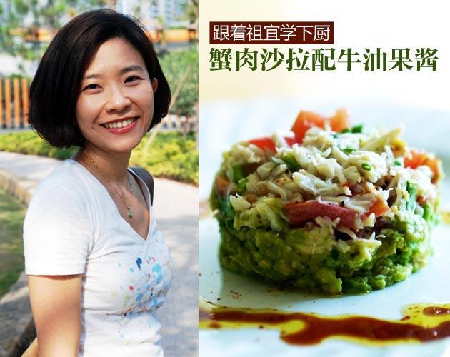 蟹肉沙拉配牛油果酱
