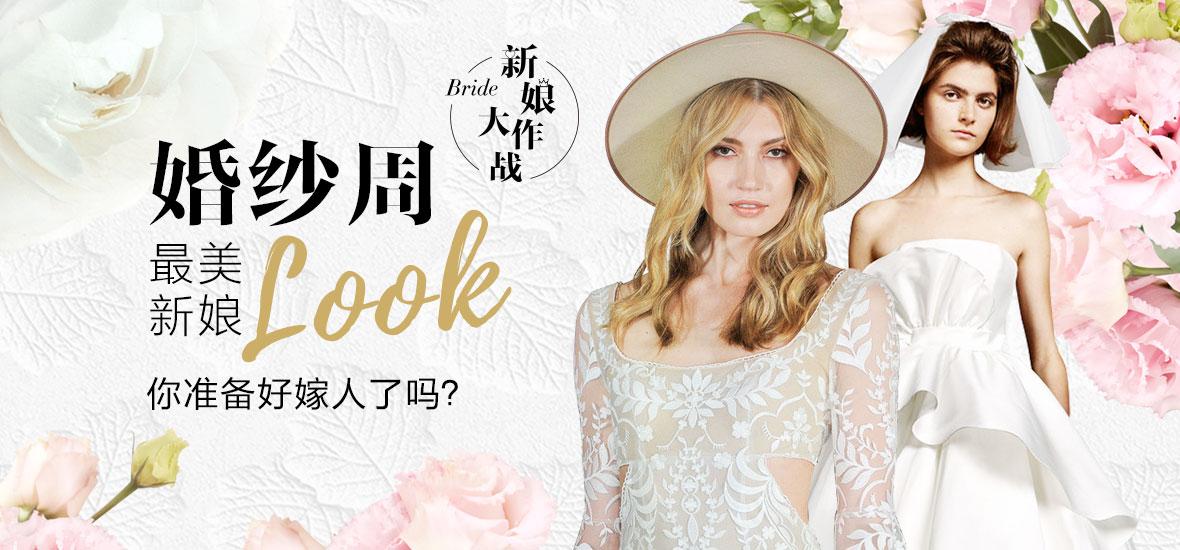婚纱周最美新娘LOOK  你准备好嫁人了吗?
