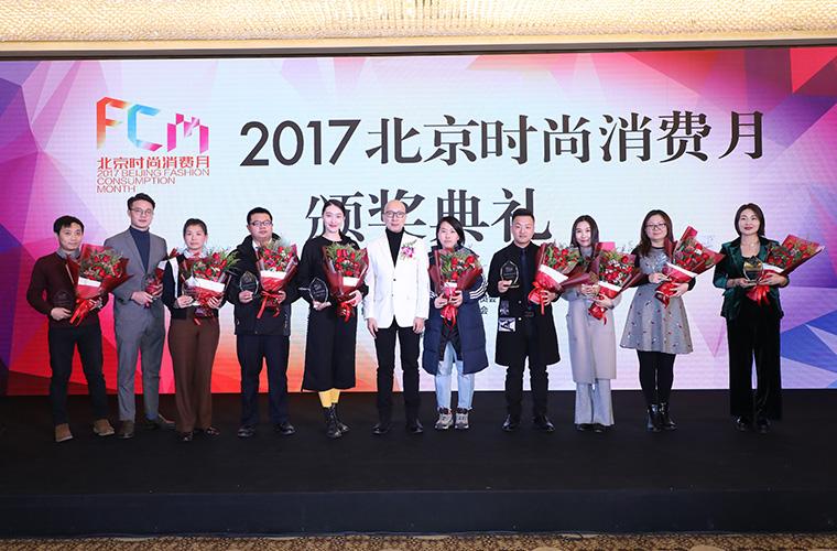 在消费中体验时尚 2017北京时尚消费月完美收官
