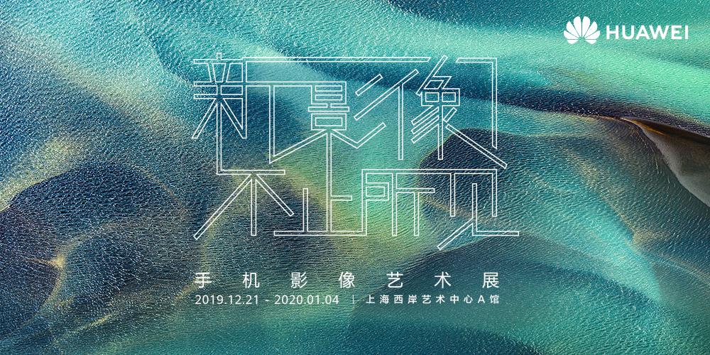 """华为""""新影像•不止所见""""手机影像艺术展21日即将开展"""