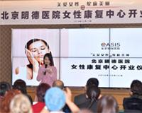 健康一个女人,幸福一个家庭,和谐一个社会!众星助阵北京明德医院首届女性健康时尚沙龙