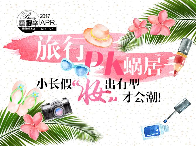"""旅行PK蜗居 小长假""""妆""""出有型才会潮!"""