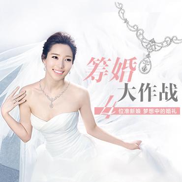 筹婚大作战 准新娘梦中的婚礼
