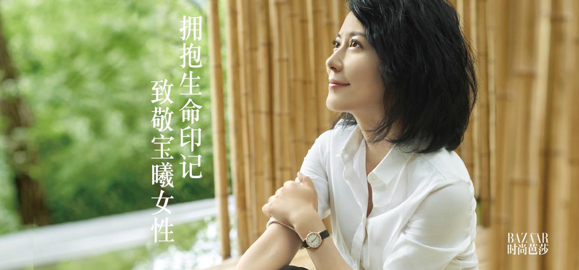 静待美好,敢于慢下来——俞飞鸿#拥抱生命印记 致敬宝曦女性#