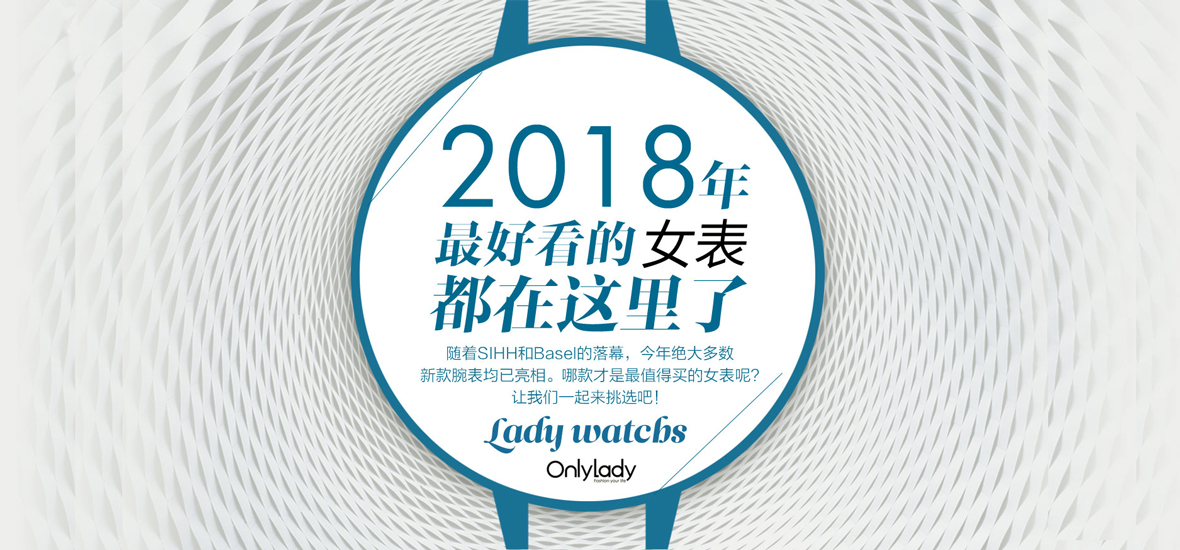2018年最好看的女表都在这了!