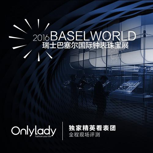 ONLYLADY现场直击2016 BASELWORLD
