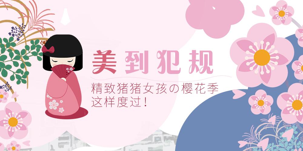 美到犯规|精致猪猪女孩の樱花季,这样度过!