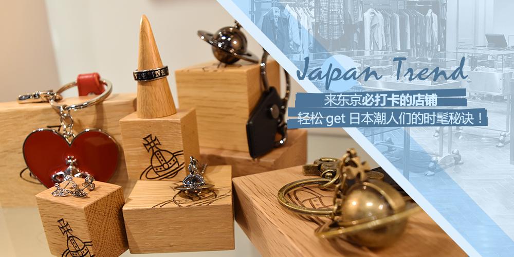 来东京必打卡的店铺,轻松get日本潮人们的时髦秘诀!