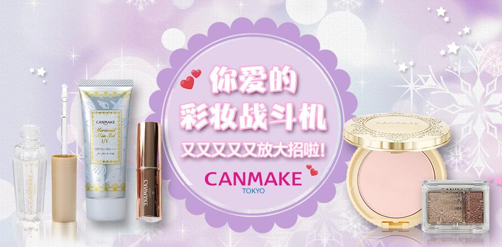没错!你爱的彩妆战斗机CANMAKE又又又又又放大招啦!