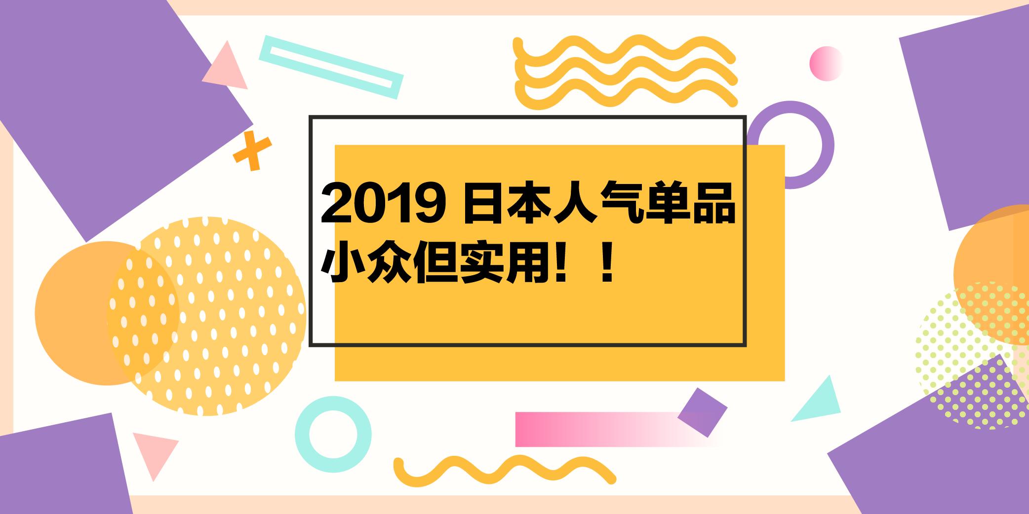 2019日本药妆店人气单品,你Get了吗?