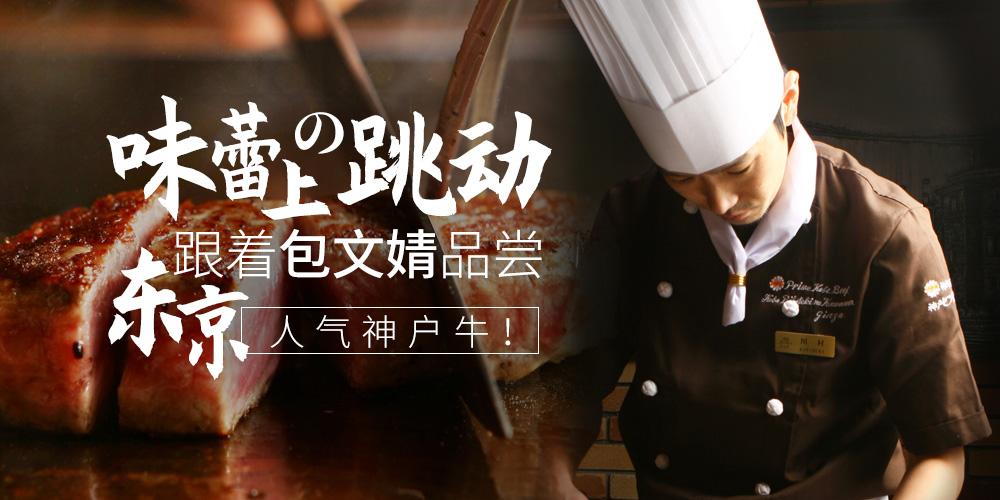 味蕾上的跳动,跟着包文婧品尝东京人气神户牛!