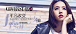 CoverStar蔡依林:她是敢用自己表情包发微博的女神