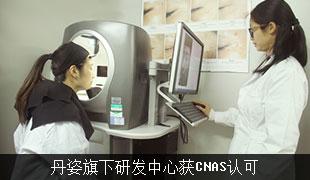 丹姿旗下研发中心获依据欧盟EEMCO标准的CNAS认可