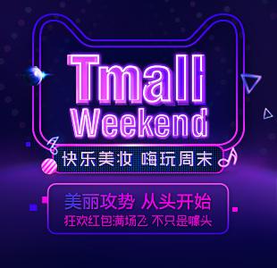 Tmall weekend 快乐美妆 嗨玩周末