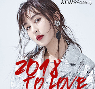 2018 to love李菲儿