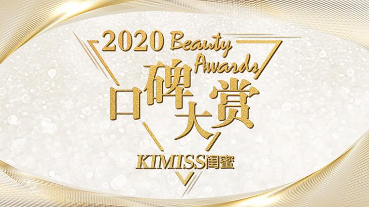 2020KIMISS闺蜜口碑大赏