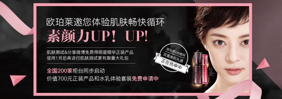素颜力up!up!