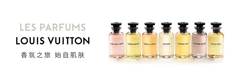 LV香水专题